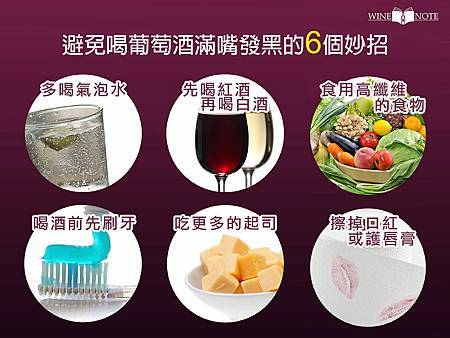 WN避免喝葡萄酒滿嘴發黑的6個妙招_0721_V04.jpg