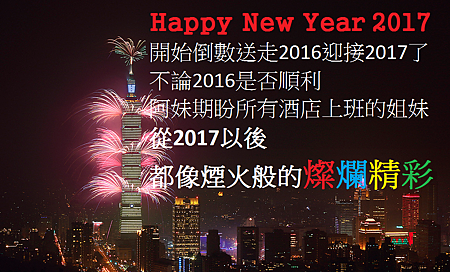 2017新年快樂.png