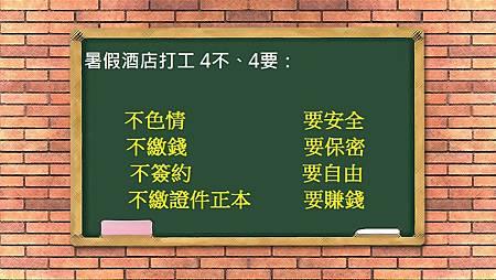 4不4要.jpg