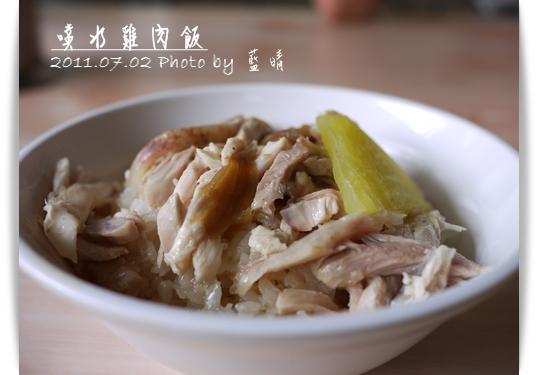 噴水雞肉飯03.jpg