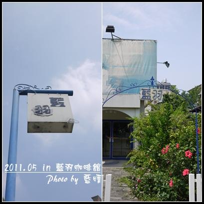 藍羽咖啡館01.jpg