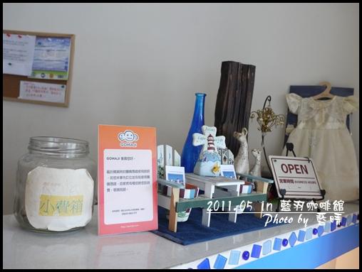 藍羽咖啡館08.jpg