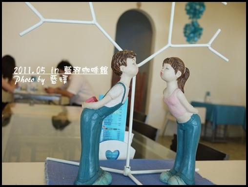 藍羽咖啡館09.jpg