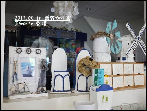 藍羽咖啡館10.jpg