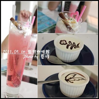 藍羽咖啡館14.jpg