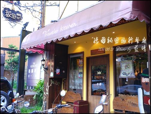 旅行餐廳01.jpg