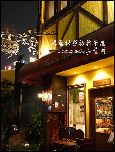 旅行餐廳02.jpg