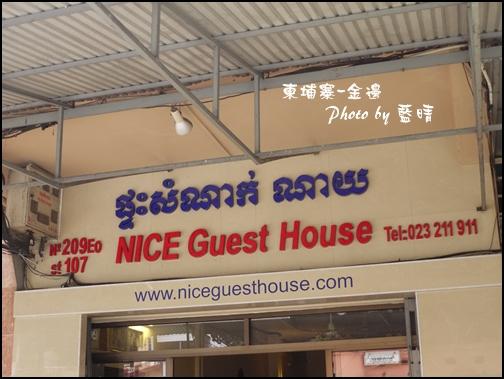 01-003-金邊guest house.jpg
