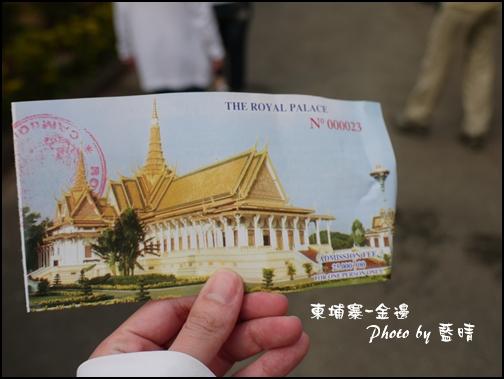 05-001-金邊皇宮門票-6.25美金.jpg