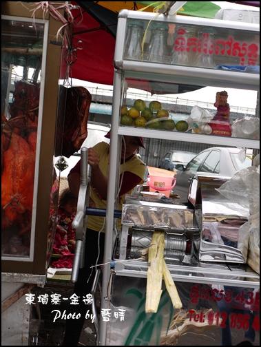 07-004-金邊俄羅斯市場-甘蔗汁.jpg