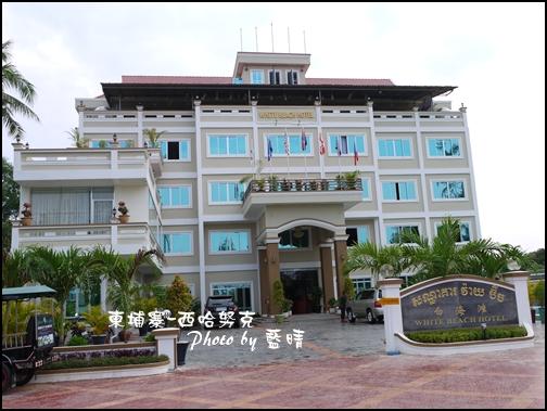 02-003-西哈努克白沙酒店大門口.jpg