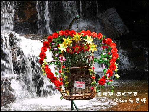 04-064-西哈努克瀑布-愛心搖椅.jpg