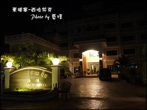 11-001-晚上的白沙酒店.jpg