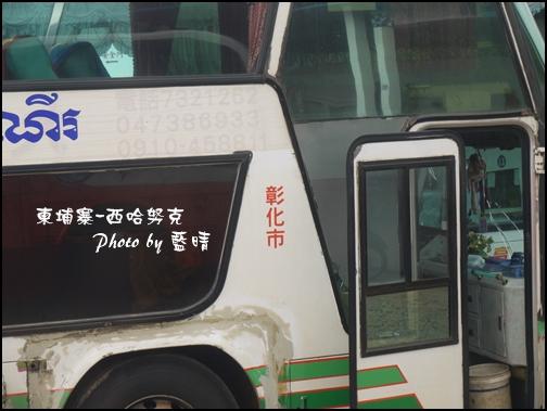 01-002-西哈努克-彰化遊覽車.jpg