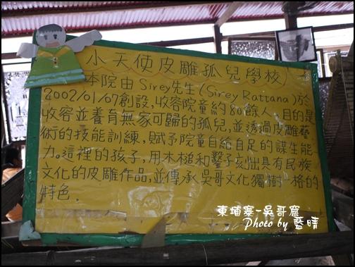 12-007-吳哥窟-皮雕孤兒院.jpg