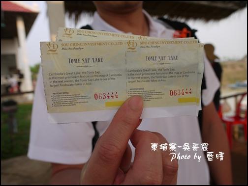 11-001-吳哥窟-洞里薩湖船票-15美金.jpg
