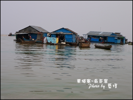 11-026-吳哥窟-洞里薩湖-水上人家.jpg