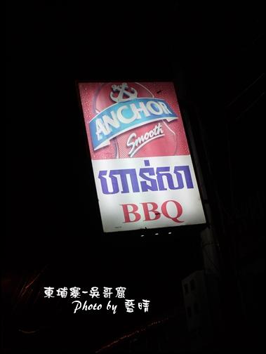 12-001-吳哥窟-晚餐BBQ吃到飽3美金.jpg