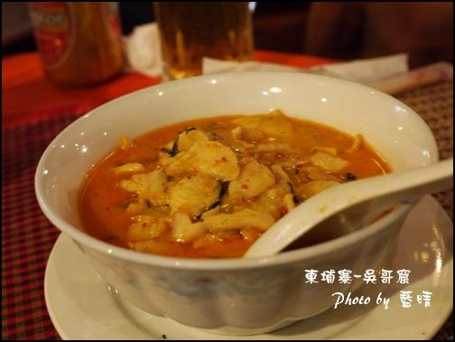 09-004-吳哥窟-高棉料理Amoke.jpg