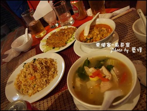 09-007-吳哥窟-高棉料理五美金.jpg