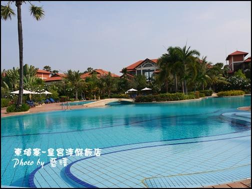 01-011-柬埔寨皇宮渡假飯店泳池.jpg