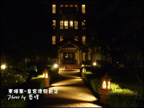 02-003-柬埔寨皇宮渡假飯店晚上.jpg