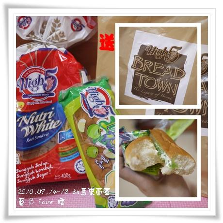 055-11High 5 麵包
