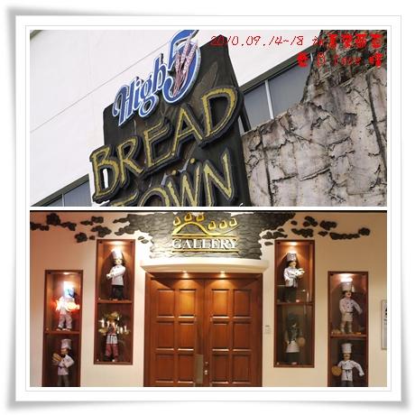 046-1High 5 麵包城