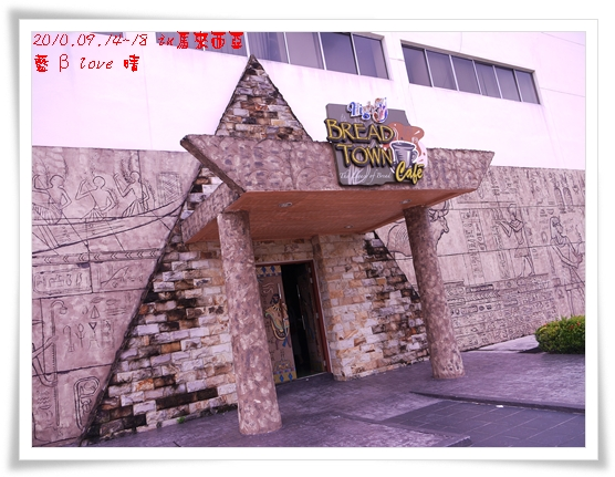 046-3High 5 麵包城