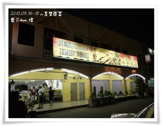023-1晚餐-豪華海鮮餐廳