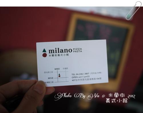 米蘭-02