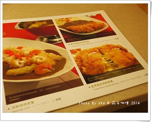 茄子咖哩-11.jpg