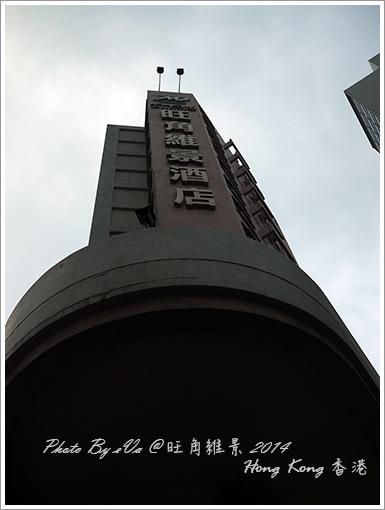 HK DAY1-09-旺角維景-1.jpg