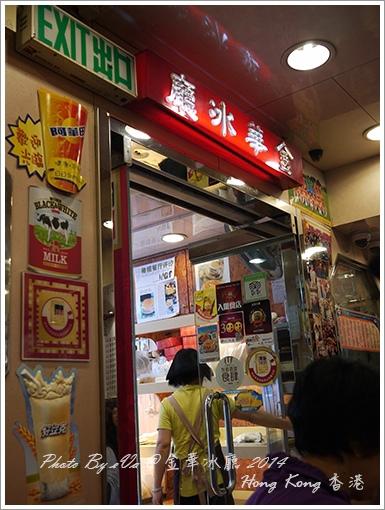 HK DAY1-12-金華冰廳-2.jpg