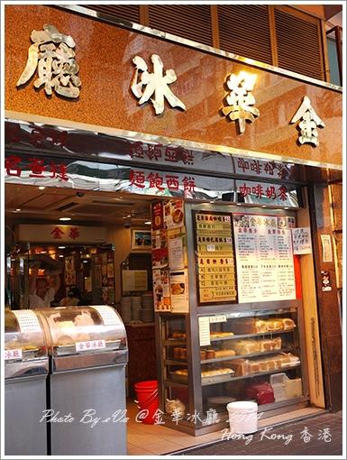 HK DAY1-11-金華冰廳-1.jpg