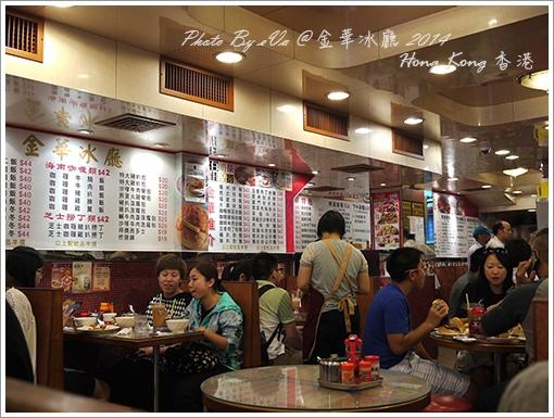 HK DAY1-13-金華冰廳-3.jpg