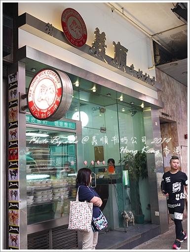 HK DAY1-21-義順牛奶公司-1.jpg