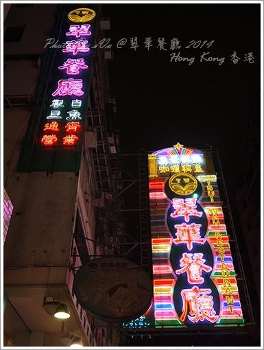 HK DAY1-25-翠華餐廳-1.jpg