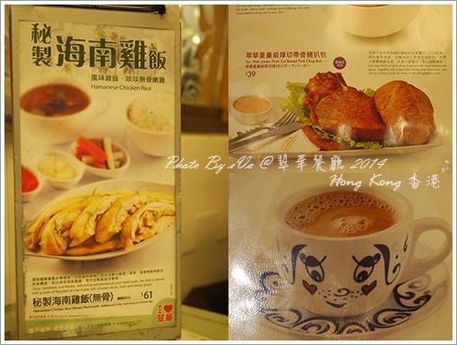 HK DAY1-27-翠華餐廳-3.jpg