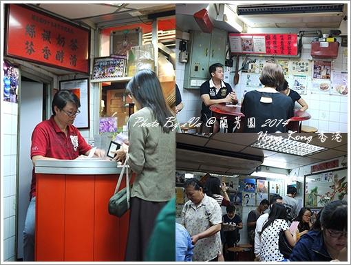 HK DAY2-03-蘭芳園-2.jpg
