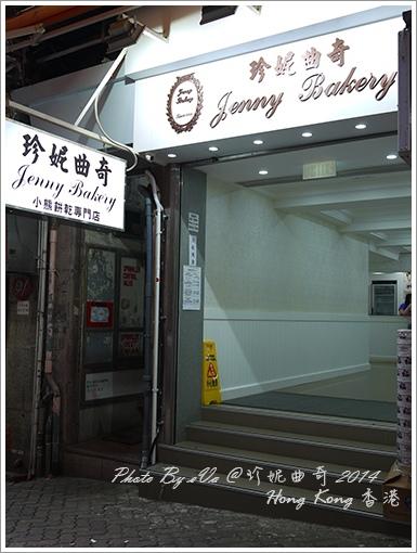 HK DAY2-20-珍妮曲奇-1.jpg
