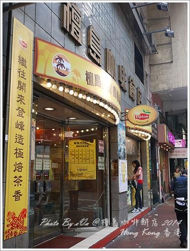 HK DAY2-27-檀島咖啡餅店-1.jpg