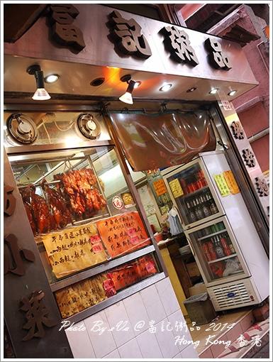 HK DAY3-02-富記粥品-1.jpg
