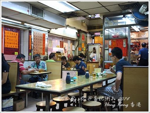 HK DAY3-04-富記粥品-3.jpg