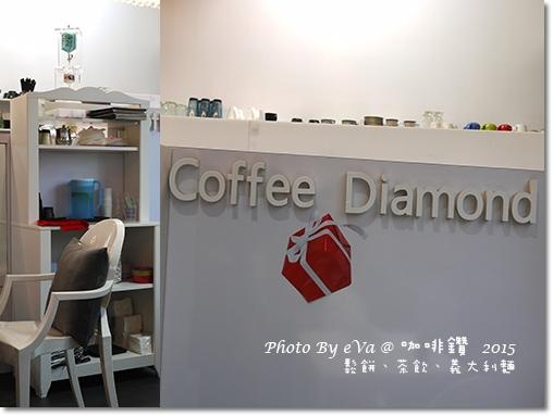 咖啡鑽-07.jpg
