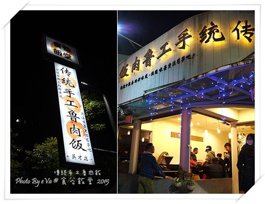 食谷飯堂-02.jpg