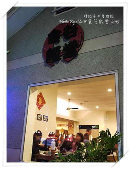 食谷飯堂-04.jpg