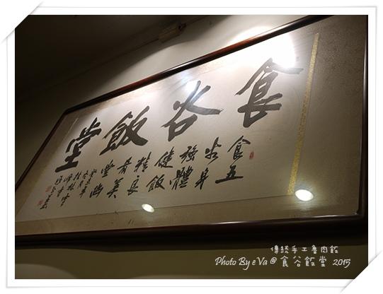 食谷飯堂-09.jpg