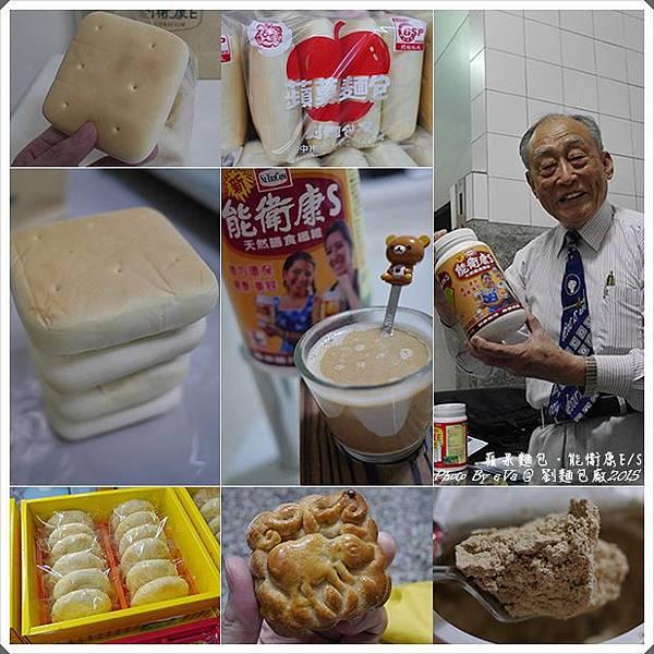 劉麵包-01.jpg