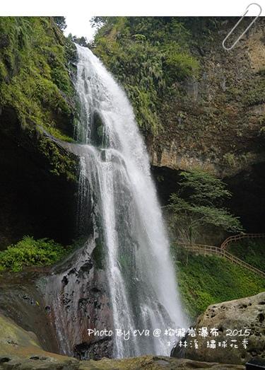 杉林溪松瀧岩瀑布-16.jpg